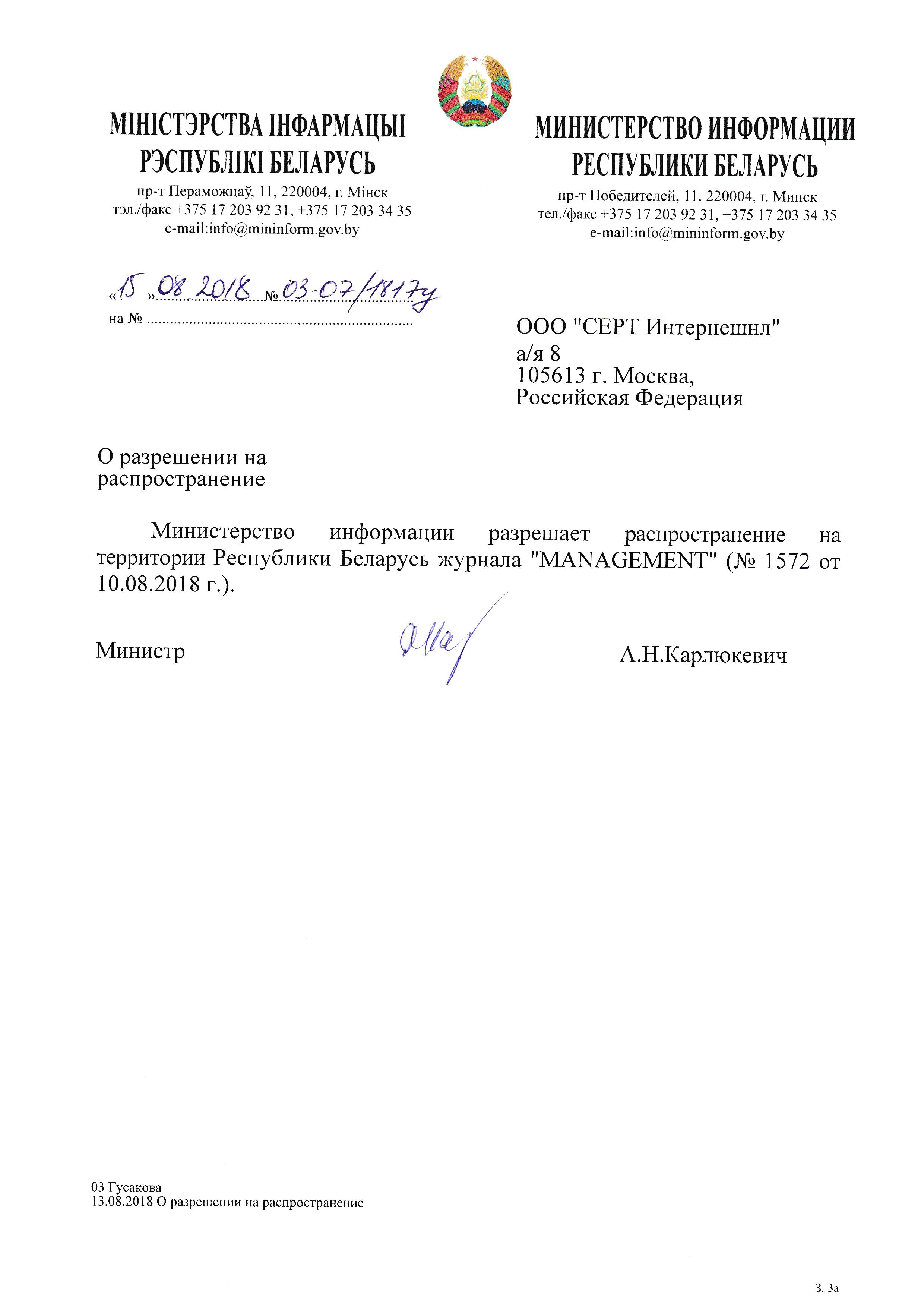 Разрешение на распространение Беласурь