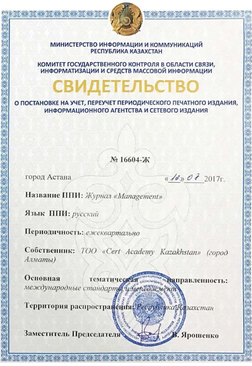 Свидетельство о СМИ Казахстан