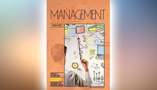 АНОНС № 1 (53) 2020 г. ЖУРНАЛА «MANAGEMENT»