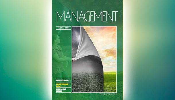АНОНС № 2 (54) 2020 г. ЖУРНАЛА «MANAGEMENT»